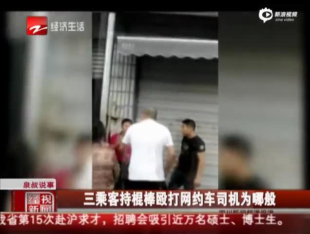 三乘客持棍棒暴打网约车司机 群众以为打小偷