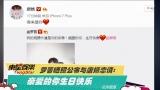 视频:公开恋情!唐嫣33岁生日罗晋示爱