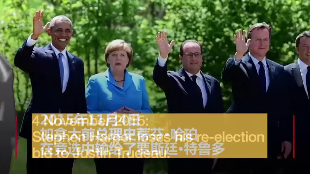 德国G7峰会后的17个月 各国领导人都经历了啥?