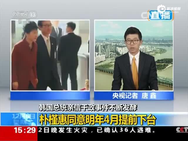 韩国总统朴槿惠同意在明年四月辞职
