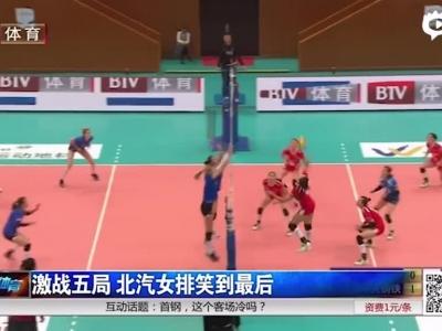 北京女排3-2逆转江苏