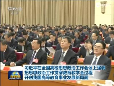 习近平在全国高校思想政治工作会议上发表重要讲话