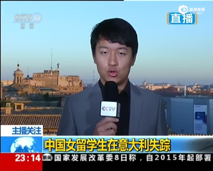 中国女留学生在罗马遭抢劫失踪 当地全力搜寻