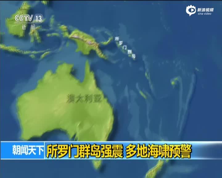 所罗门群岛强震 多地海啸预警