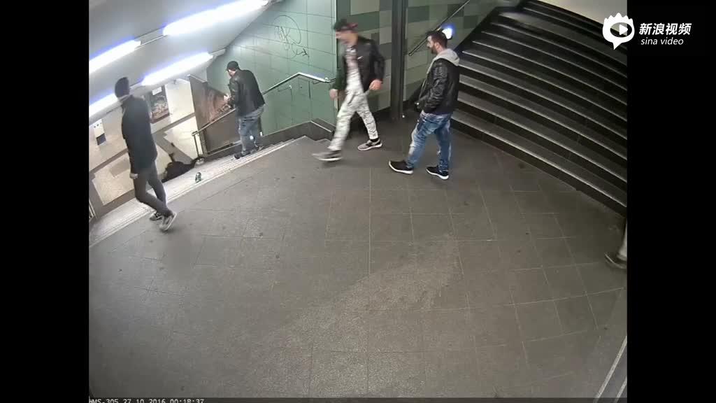 德国女子地铁站下楼梯 遭莫名狠踹滚落