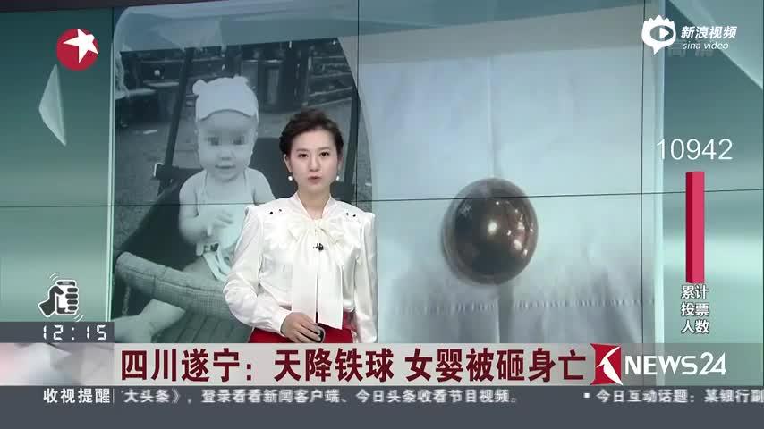 天降铁球砸死不满周岁女婴 家长起诉整栋楼住户