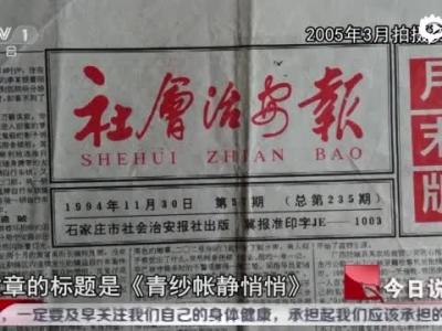 聂树斌案十年跟踪调查