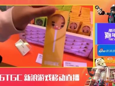 2016腾讯游戏嘉年华 新浪游戏移动直播