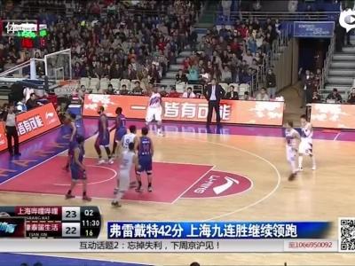 上海胜天津领跑积分榜