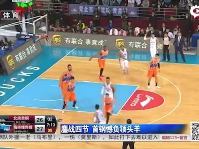 北京94-99不敌上海
