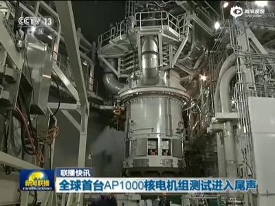 全球首台AP1000核电机组测试进入尾声