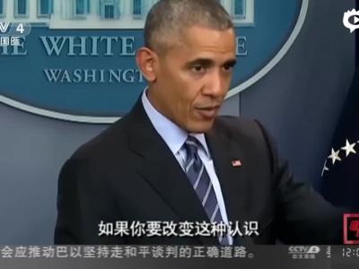 奥巴马:推翻一中须想清后果