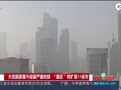 """大范围雾霾今迎最严重时段  """"霾区""""将扩至11省市"""