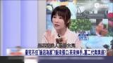 视频:台湾名嘴曝富二代荒淫派对 称行为似野兽