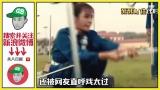 关八热话题 曝张艺兴大学拍戏被赶走
