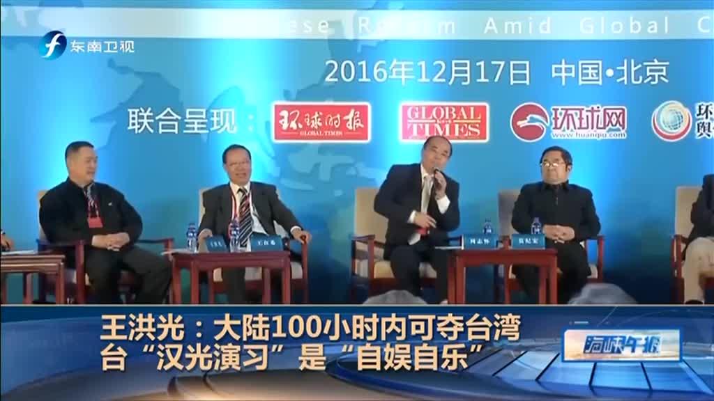 王洪光:大陆100小时内可夺台湾