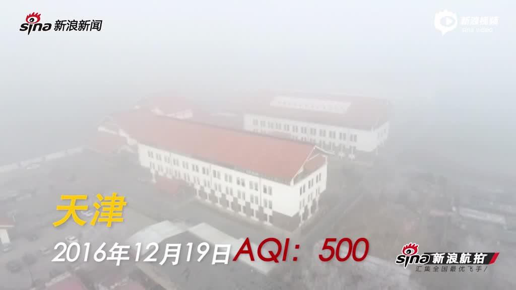 新浪航拍:雾霾如何吞噬天津城