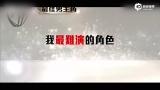视频:梁朝伟谈《色戒》床戏细节 称有心理障碍