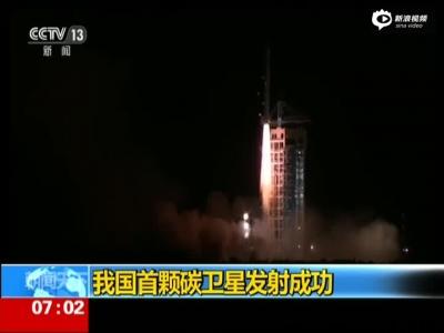 我国首颗碳卫星发射成功