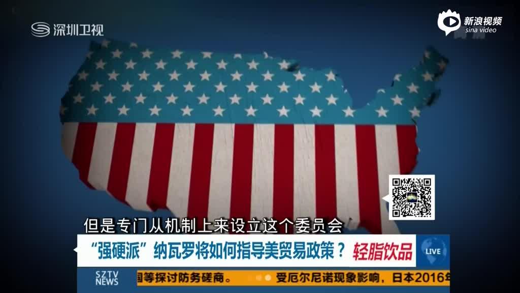 特朗普任命对华强硬派为贸易智囊 中国外交部回应