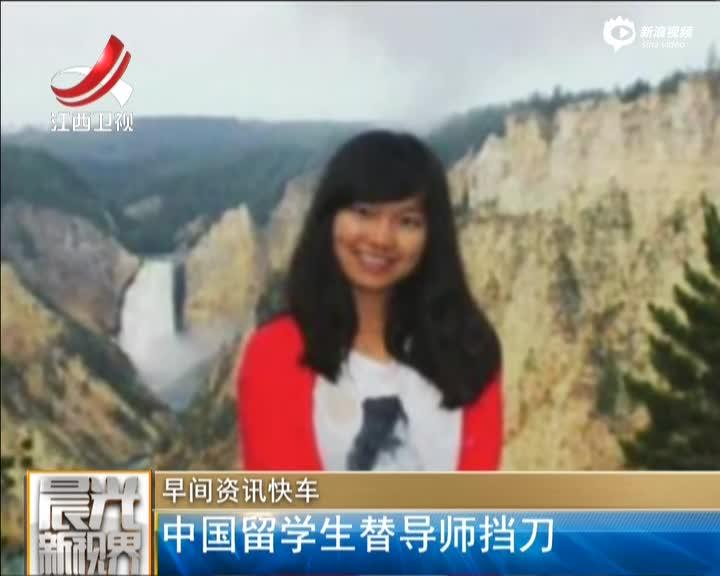 中国留学生替导师挡刀
