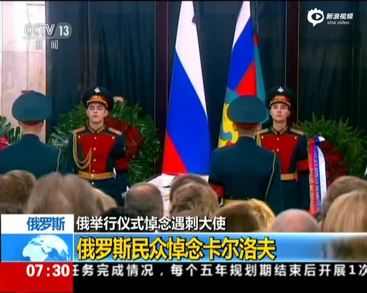 """普京前往悼念遇害俄大使 追授其为""""俄罗斯英雄"""""""