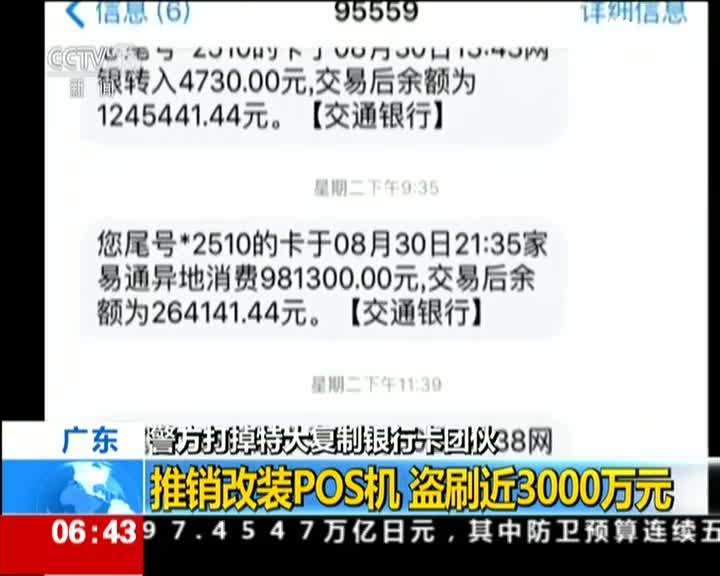 警方打掉复制银行卡团伙盗刷近3000万元