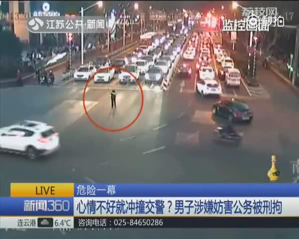 男子不听交通指挥撞倒女交警并逃逸:辩称心情不好