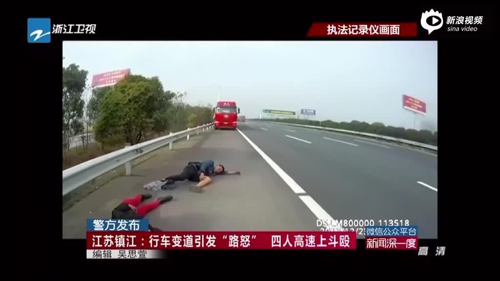 """行车变道引发""""路怒"""" 三男一女高速路上打群架"""