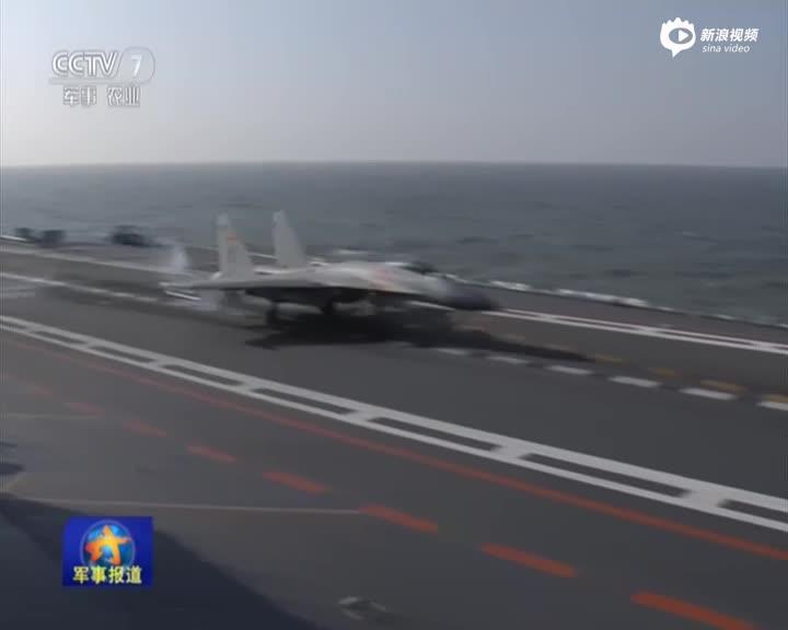 歼-15在辽宁舰密集起降 航母style再创新动