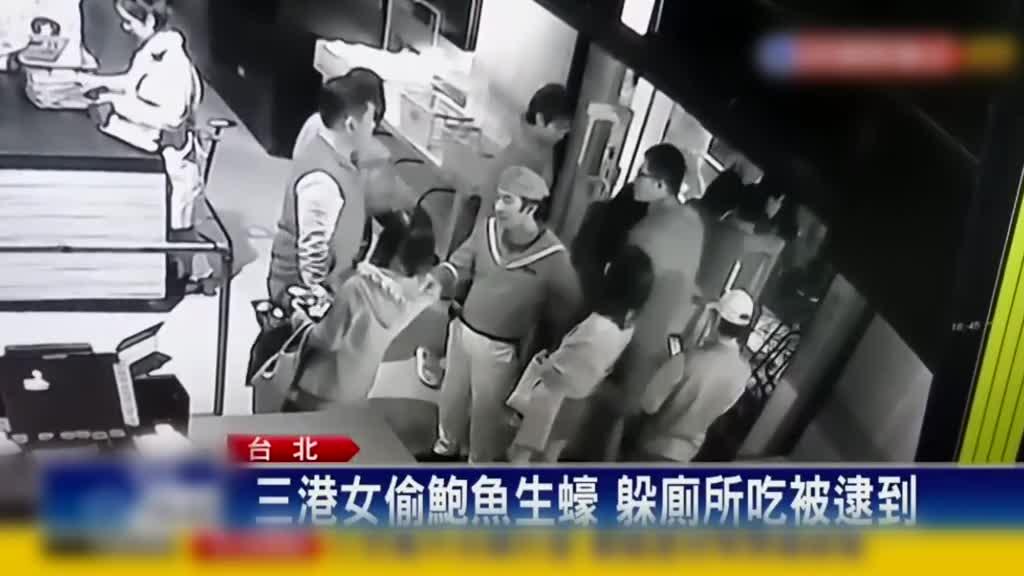 监拍:三名香港女游客台北偷海鲜 厕所开餐被抓
