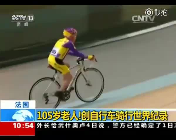 105岁老人再创世界纪录 一小时骑自行车22公里