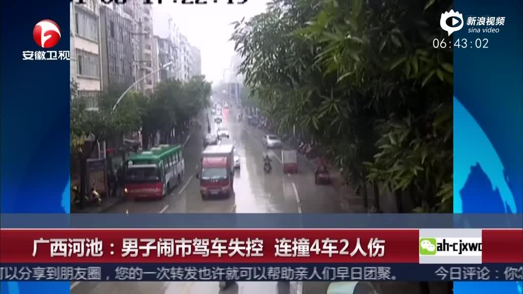 监控:男子闹市驾车失控 连撞4车2人伤