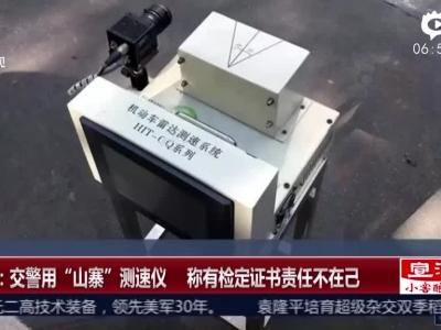 """湖南:交警用""""盗窟""""测速仪  称有检定证书义务不在己"""