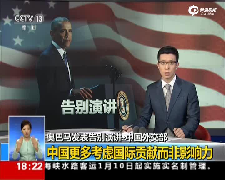 奥巴马称中俄无法匹敌美国影响力 外交部回应