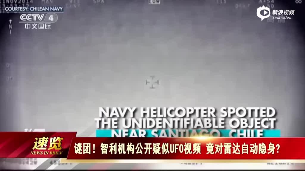 智利机构公开疑似UFO视频 躲过雷达监控