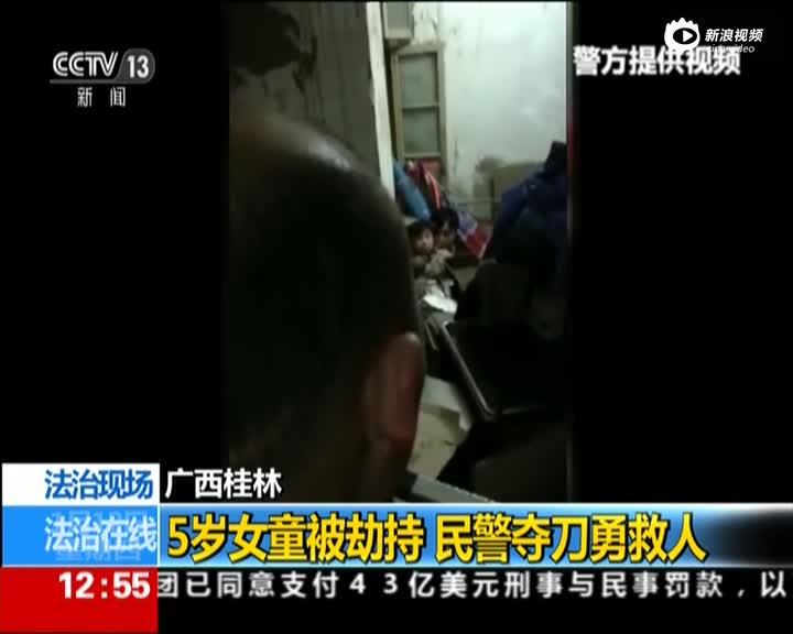 5岁女童被劫持 民警夺刀勇救人