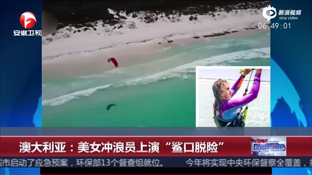 """美女冲浪员海上遇险 上演""""鲨口脱险"""""""