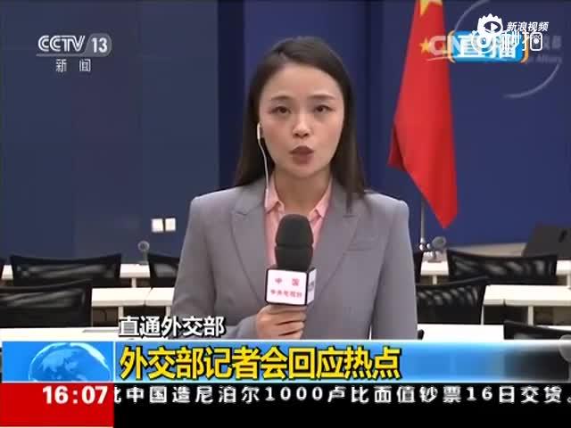 """外交部回应""""日本APA酒店放置右翼书籍"""""""