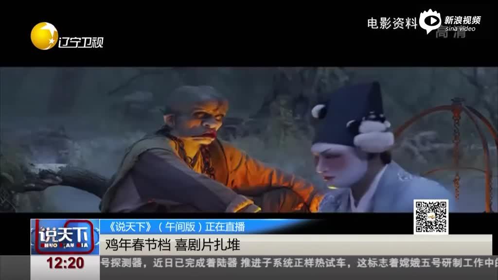 《说天下》鸡年春节档  喜剧片扎堆