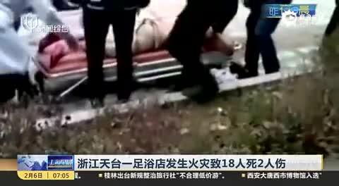 浙江天台足浴店着火致18人死亡 被困者跳楼逃生