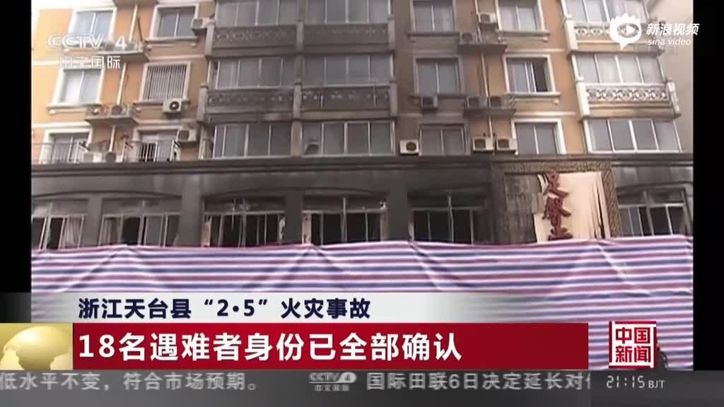 浙江天台县火灾事故18名遇难者身份已全部确认