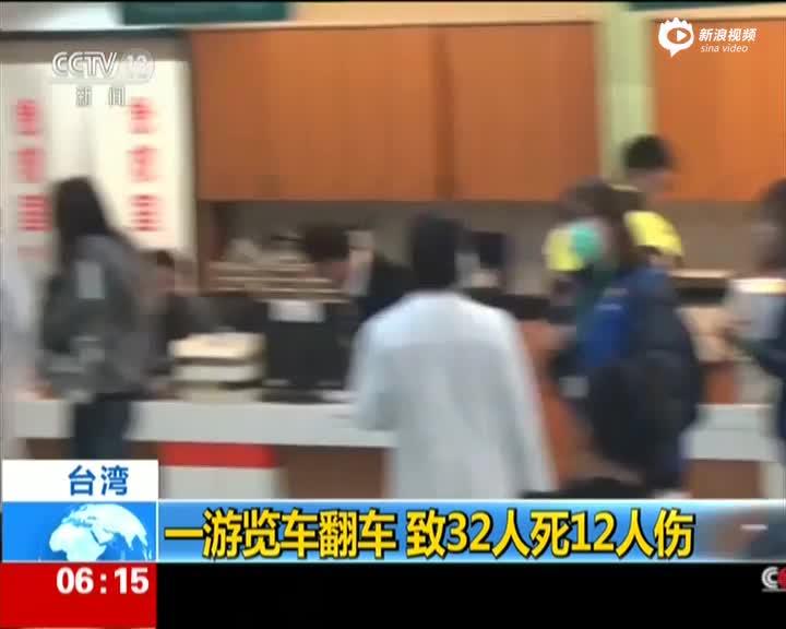 台湾一游览车翻落已致32人死亡 无大陆游客