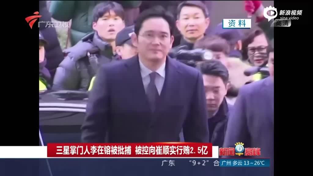 三星掌门人李在镕被批捕 被控向崔顺实行贿2.5亿