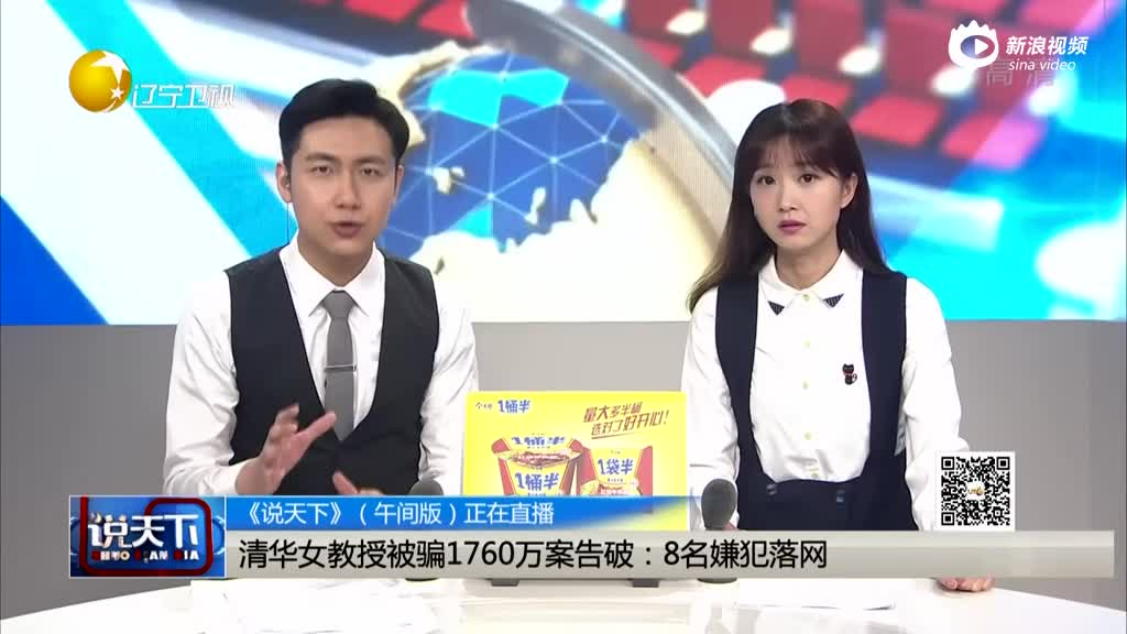 清华女教授被骗1760万案告破:8名嫌犯落网
