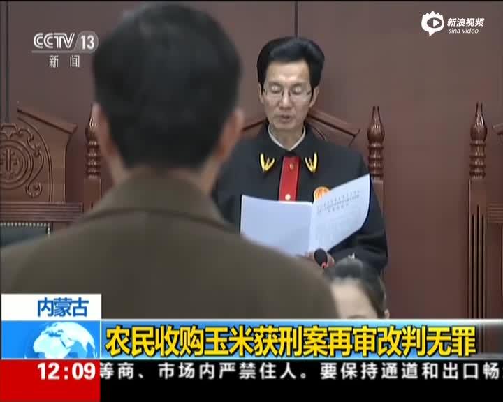内蒙古农民收购玉米获刑案再审改判无罪