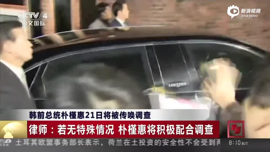 韩前总统朴槿惠21日将被传唤调查 疑有不当交易