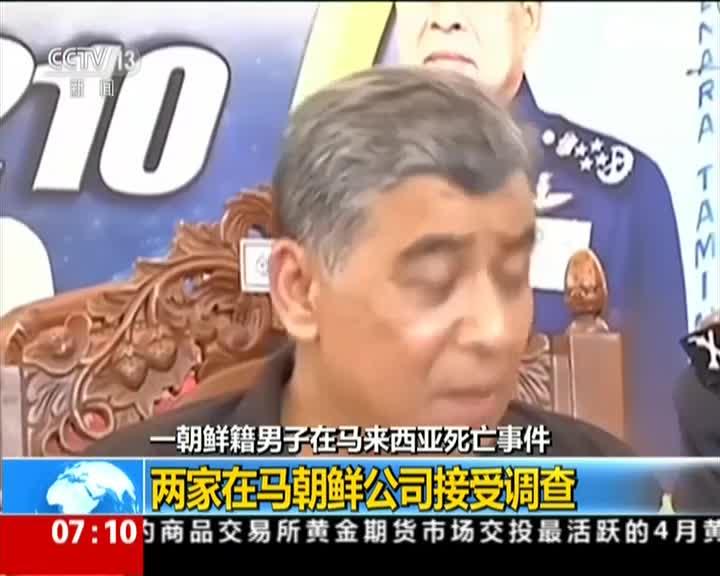 金正男在马死亡事件:两家在马朝鲜公司接受调查