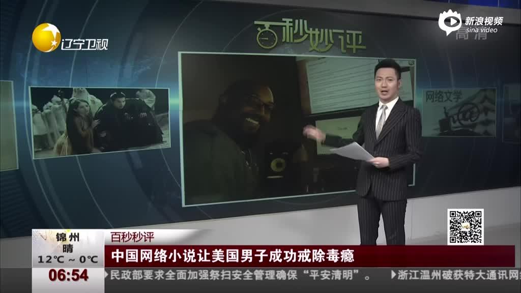中国网络小说让美国男子成功戒除毒瘾