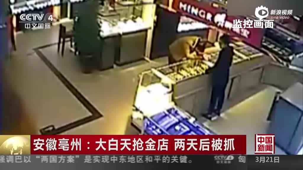 监拍:男子大白天抢金店 趁店员转身撒腿就跑
